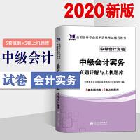 中级会计职称考试2020中级会计实务真题详解与上机题库 全国会计专业技术资格考试辅导用书