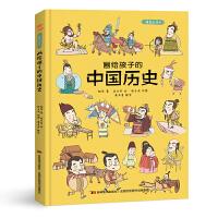画给孩子的中国历史 : 精装彩绘本(地图里的上下五千年,孩子拿起来就放不下,故宫院长盛赞,零口碑营销100000+)