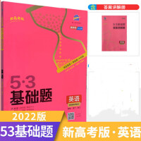 2022版53基础题英语新高考版 高二高三适用五年高考三年模拟53高考真题精选复习资料高中英语练习册