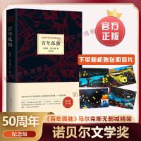 百年孤独(50周年纪念版) 加西亚・马尔克斯 著 诺贝尔文学奖 霍乱时期的爱情 文学书世界名著书 南海出版公司