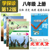 (2020)学习探究诊断・学探诊 八年级上册 生物历史地理道德与法治 第9版 全套4本 第10版