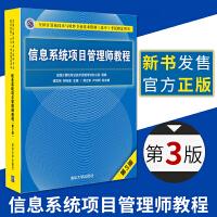 清华:信息系统项目管理师教程(第3版)