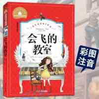 世界经典文学名著宝库 会飞的教室彩图注音版1-3年级儿童文学一二三年级小学生语文新课标必读名著6-7-8岁课外阅读书籍