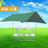 野餐桌户外桌椅组合铝合金折叠桌椅便携式烧烤桌宣传