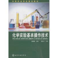 化学实验基本操作技术 化学工业出版社