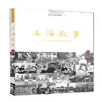 上海故事:一座城市温暖的记忆 上海音像资料馆 上海大学出版社