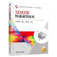 3D打印快速成型技术 华唐教育 曹明元 机械工业出版社