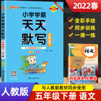 小学学霸天天默写五年级下册语文 人教部编版2021新版