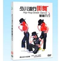 幼儿童少儿街舞DVD基础入门 幼儿园歌伴舞蹈教学视频教程碟片