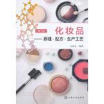 化妆品--原理・配方・生产工艺(第三版)