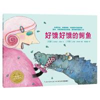 海豚绘本花园:好饿好饿的鳄鱼(平)