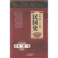 开车读二十五史-民国史(15CD装)( 货号:10220901960)