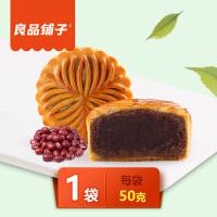 【良品铺子】红豆月饼 50g*1袋 中秋月饼 中秋节传统糕点心独立包特产糕点零食