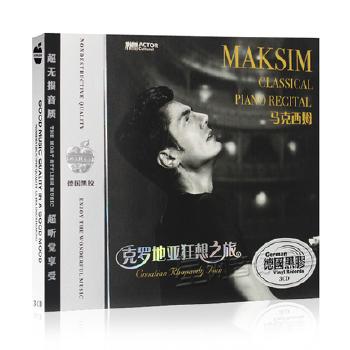 马克西姆 钢琴名曲 轻音乐 正版黑胶汽车载CD光盘 无损音质碟片
