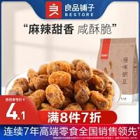 【良品铺子怪味胡豆120g*1袋】重庆特产怪味豆兰花豆麻辣炒蚕豆休闲零食