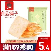 满减【良品铺子山药脆片70gx1袋】(孜然味)薄片脆薯片好吃的吃货休闲零食小吃
