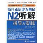 新日本语能力测试 N2听解指导与实践 正版 刘小珊 9787561168141