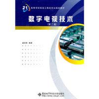【新书店正版】数字电视技术(第二版),赵坚勇著,西安电子科技大学出版社9787560625539