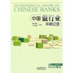 中国银行业环境记录,于晓刚著,云南科学技术出版社9787541638510