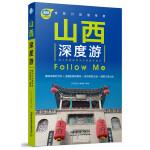 山西深度游Follow Me(第3版)
