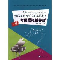 音乐基础知识(基本乐科)考级模拟试卷10套-一级