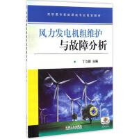 风力发电机组维护与故障分析 丁立新 主编
