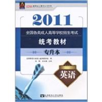 【旧书二手书正版8成新】2011-英语-专升本 陈明 北京邮电大学出版社 9787563525867