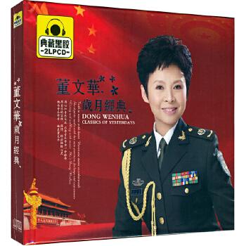 新华书店正版  华语流行音乐  董文华 岁月经典 典藏黑胶2CD