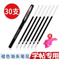 练字笔芯自动消失笔芯成人儿童魔幻消字笔凹槽练字帖专用褪色笔芯
