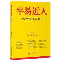 平易近人 上海交通大学出版社