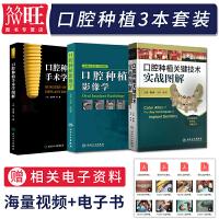 口腔种植学赠视频电子书共3本口腔种植影像学+口腔种植关键技术实战图解+口腔种植手术学图解修复学口腔科学书籍人民卫生