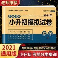 小升初试卷数学 2021新版小升初模拟试卷部编人教版