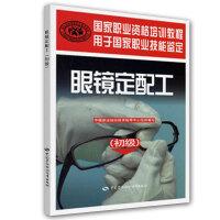 眼镜定配工(初级)―国家职业资格培训教程(职业技能鉴定考试推荐辅导用书,与国家题库完全对接。)