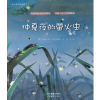 蒲公英科学绘本系列:仲夏夜的萤火虫