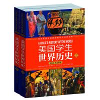 美国学生世界历史(英汉双语版)(上下册): 西方家庭学校经典教材与经典读物