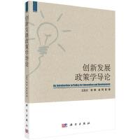 创新发展政策学导论