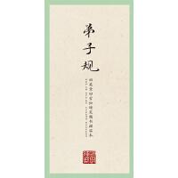 国学经典・田英章、田雪松硬笔楷书描临本・弟子规