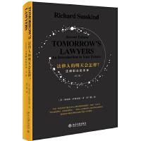 法律人的明天会怎样?――法律职业的未来(第二版)