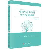 中国生态学学科40年发展回顾