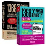 现货1368个单词就够了+实用篇 王乐平 用英语思维去表达 实用英语学习书 英语思维英语口语入门书 英语零基础自学单词
