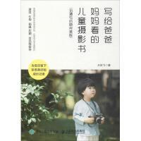 写给爸爸妈妈看的儿童摄影书(拍摄与后期完美版) 王庆飞 著