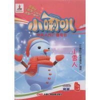 小雪人CD-中央人民广播电台《小喇叭》经典童话广播剧(4CD精装)( 货号:7880023955)