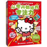 HelloKitty凯蒂猫从零开始培养专注力套装全4册3-5-10-15分钟练出注意力儿童益智游戏卡通图画书籍