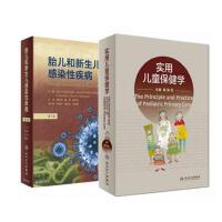 胎儿和新生儿感染性疾病 第7版(翻译版)+实用儿童保健学 黎海芪主编 新生儿科神经消化皮肤内分泌免疫发育行为专业及营养