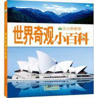 世界奇观小百科 中国人口出版社