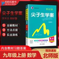 尖子生学案九年级上册数学 北师大版