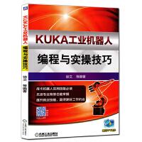 KUKA工业机器人编程与实操技巧 KUKA机器人操作教程书籍 库卡机器人编程教程 库卡机器人实用技能 kuka工业机器