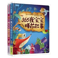 365夜宝宝睡前故事全集(套装共2册)