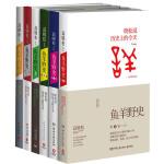 鱼羊野史(全集1-6卷)高晓松作品
