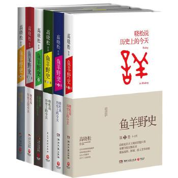 鱼羊野史(全集1-6卷)高晓松作品一个自由主义知识分子的全新历史观,《晓松说》未公开的细节秘史完整收录